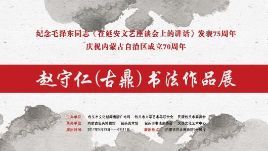 《赵守仁(古鼎)书法作品展》将在内蒙古包头博物馆展出