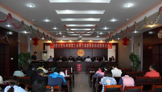 内蒙古包头博物馆工会举行第三届委员会换届选举大会