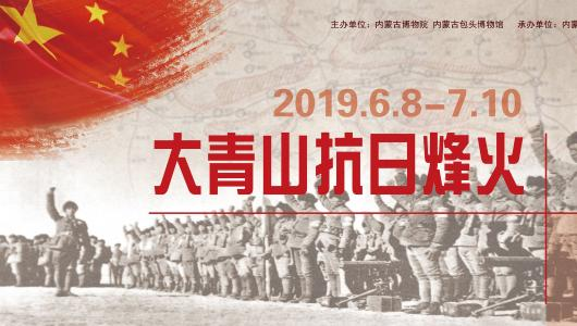 奏响爱国主义和民族团结的凯歌:《大青山抗日烽火》展览将在内蒙古包头博物馆展出!
