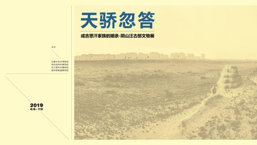 四馆联展《天骄忽答——成吉思汗家族的姻亲阴山汪古部文物展》