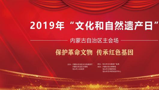 """2019年""""文化和自然遗产日"""" 内蒙古自治区主会场活动在内蒙古包头博物馆举办"""