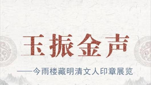 """""""玉振金声——今雨楼藏明清文人印章展""""在内蒙古包头博物馆开展"""