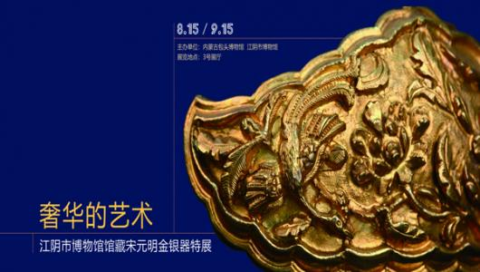 """""""奢华的艺术——江阴市博物馆藏宋元明金银器特展""""将在内蒙古包头博物馆展出"""