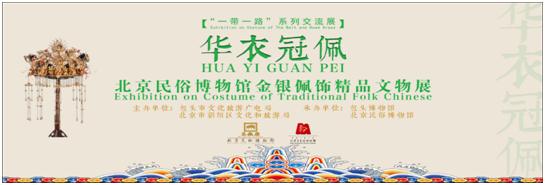 《华衣冠佩——北京民俗博物馆金银佩饰精品文物展》将在内蒙古包头博物馆展出